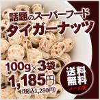 在庫処分セール 送料無料 スーパーフード タイガーナッツ スペイン産タイガーナッツ(チュファ)100g入×3袋 皮なしタイプ