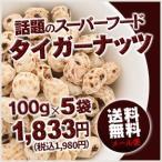 在庫処分セール 送料無料 スーパーフード タイガーナッツ スペイン産タイガーナッツ(チュファ)100g入×5袋 皮なしタイプ