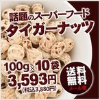 在庫処分セール 送料無料 スーパーフード タイガーナッツ スペイン産タイガーナッツ(チュファ)100g入×10袋 皮なしタイプ