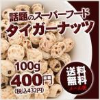 在庫処分セール 送料無料 スーパーフード タイガーナッツ スペイン産タイガーナッツ(チュファ)100g入皮なしタイプ