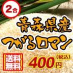 28年度 青森県産つがるロマン2合 送料無料