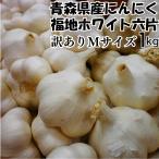 訳あり にんにく 青森県産 にんにく ホワイト六片にんにくMサイズ1kg  5kg以上送料無料(沖縄・離島を除く)