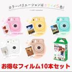 Yahoo!kitahama.styleチェキ 本体 instax mini 8+(プラス) お得なフィルム10枚セット 富士フイルム
