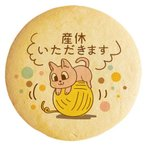 産休 メッセージクッキー 産休いただきます ネコの赤ちゃん 毛玉コロコロ イラスト 個別包装