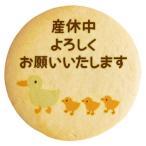 産休 メッセージクッキー 産休中よろしくお願いいたします カルガモの親子 イラスト 個別包装