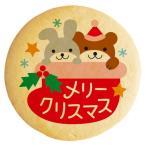 クリスマス スイーツ お菓子 メッセージクッキー MERRY CHRICTMAS くつしたに入るうさぎとクマ 個包装 ギフト プレゼント