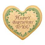 【HAPPY BIRTHDAY TO YOU (ハート-花)】誕生日をお祝いするメッセージスイーツ《誕生日・プチギフト》・ショークッキー
