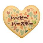 【HAPPY BIRTHDAY TO YOU (ハート-女の子)】誕生日をお祝いするメッセージスイーツ《誕生日・プチギフト》・ショークッキー