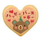 【HAPPY BIRTHDAY TO YOU (ハート-くま)】誕生日をお祝いするメッセージスイーツ《誕生日・プチギフト》・ショークッキー