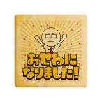 メッセージが伝わるプリントクッキー おせわになりました!!(サラリーマン伊藤) 退職 お礼 お菓子・プチギフト・ショークッキー
