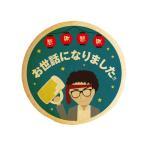 メッセージが伝わるプリントクッキー 感謝 お世話になりました(爽やかリーマン坂口) 退職 お礼 お菓子・プチギフト・ショークッキー
