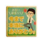 メッセージが伝わるプリントクッキー 今まで本当にありがとう(爽やかリーマン坂口) 退職 お礼 お菓子・プチギフト・ショークッキー
