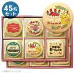 誕生日 スイーツ お菓子 メッセージクッキーお得な45枚セット(箱入り) お礼 プチギフト 誕生日会