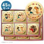 Girl&Boyセット メッセージクッキー 45枚セット(箱入り)お祝い・ギフト・お返し