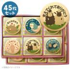 転勤や退職の挨拶にメッセージがプリントされたクッキー45枚セット(個包装)ギフト 退職 お礼 お菓子 スイーツ・洋菓子工房フォチェッタ