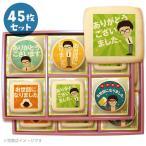 退職の挨拶に人気のお菓子 爽やかリーマン坂口君のメッセージクッキー45枚セット 個包装 お礼 プチギフト プリントクッキー