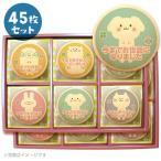 メッセージクッキー どうぶつたちのお礼セット(45枚入) お祝い・プチギフト・ショークッキー