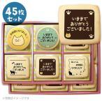 転勤や退職のあいさつに…ねこメッセージクッキー45枚セット(箱入り)お礼・ギフト・ショークッキー