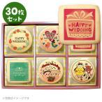 結婚祝いに送るメッセージクッキー30枚セット(箱入り)お祝い・ギフト・ショークッキー