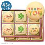 Thank youメッセージクッキーお得な45枚セット(箱入り)お礼・プチギフト・ショークッキー