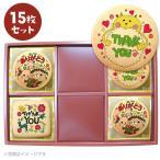 スイーツ ありがとうが伝わるお菓子 メッセージクッキーお得な15枚セット お礼 プチギフト 個包装 インスタ映え