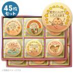 産休 お菓子 あいさつ パパママ赤ちゃんのカワイイイラストのメッセージクッキー 個包装 お得な45枚セット