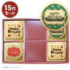 誕生日 スイーツ お菓子 メッセージクッキーお得な15枚セット(箱入り)お礼 プチギフト誕生日会