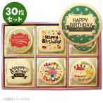 誕生日 スイーツ お菓子 メッセージクッキーお得な30枚セット(箱入り)お礼 プチギフト 誕生日会