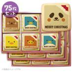 動物たちのクリスマス!メッセージクッキー 5種類75枚セット(箱入り)お礼・ギフト・ショークッキー