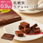 【低糖質スイーツ】 生チョコレート9個 糖質制限 誕生日 女子会 ロカボ ギフト 贈り物