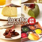 送料無料 focetta福詰め合わせセット 天空のプリン チーズケーキ 抹茶 低糖質生チョコレート お菓子 ホワイトデー 誕生日