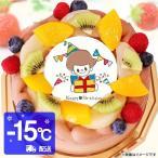 誕生日ケーキHappy Birthday (boy)  ショコラ6号サイズ(6〜8名分) イラストケーキ 宅配 プレゼント フォチェッタ