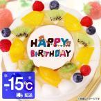 誕生日ケーキ Happy Birthday (くま文字) 生クリーム 6号サイズ(6〜8名分) イラストケーキ 宅配 プレゼント フォチェッタ