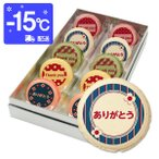 ありがとう お菓子 メッセージマカロン 10個セット(箱入り)お礼 プチギフト