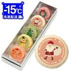クリスマスパーティーに!メッセージマカロン 5個セット(箱入り)お礼・プチギフト Xmasお菓子