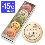 HappyBirthDay(お花)・大好きな人の誕生日にメッセージマカロン 5個セット(箱入り)お祝い・プチギフト