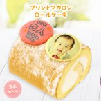 【3箱セット】内祝い名入れプリントマカロンロールケーキハーフサイズ(8cm)まとめ買い ギフト 出産内祝い 結婚内祝い 送料無料