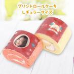内祝いに最適なプリントロールケーキレギュラーサイズ(5.5cm) 名入れギフト 出産内祝い 結婚内祝い 送料無料