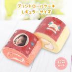 内祝いに最適なプリントロールケーキレギュラーサイズ(5.5cm) 12箱セット 名入れギフト 出産内祝い 結婚内祝い 送料無料