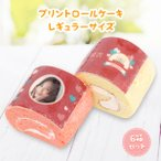 内祝いに最適なプリントロールケーキレギュラーサイズ(5.5cm) 6箱セット 名入れギフト 出産内祝い 結婚内祝い 送料無料