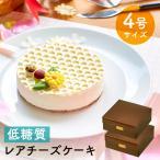ひんやり濃厚低糖質レアチーズケーキ 4号 2箱セット 1