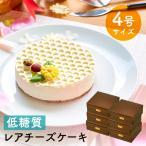 送料無料 ひんやり濃厚低糖質レアチーズケーキ 4号 6