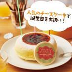 送料無料 天空のチーズケーキバースデー 5号サイズ スフレ 人気のお取り寄せ スイーツ プレゼント ランキング上位  母の日 誕生日