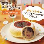 送料無料 天空のチーズケーキバースデー 5号サイズ スフレ 人気のお取り寄せ スイーツ 誕生日 プレゼント ランキング上位 母の日