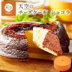 送料無料 ホワイトデー 天空のチーズケーキショコラ スフレ チーズケーキ 誕生日 人気のお取り寄せ スイーツ