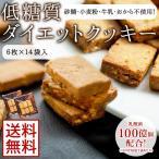 低糖質ダイエットクッキー 送料無料 6枚×14袋入 砂糖 牛乳 小麦粉 おから 不使用 乳酸菌 低糖質 低カロリー ギフト プレゼント父の日 敬老の日