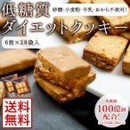 低糖質 スイーツ ダイエットクッキー 送料無料 6枚×28