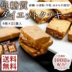 低糖質 スイーツ ダイエットクッキー 送料無料 6枚×21袋入 人気のお取り寄せ おから不使用 糖質制限 産後ダイエットに最適