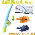 キッズ 釣りゲーム お風呂おもちゃ知育玩具 子供 釣りゲーム 動物のおもちゃ ベビーバスタブおもちゃ プール ビーチおもちゃ かわいい フローティング