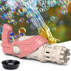バブルマシーン シャボン玉 電動 おもちゃ バブル製造機 ガトリング バブル銃 自動式 子供 誕生日 水遊び